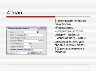 В результате появится окно формы «Провайдеры Интернета», которое содержит надпис