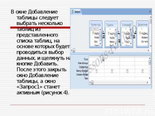 В окне Добавление таблицы следует выбрать несколько таблиц из представленного сп