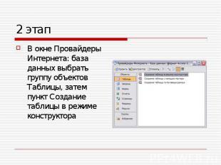 В окне Провайдеры Интернета: база данных выбрать группу объектов Таблицы, затем