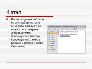 После создания таблицы ее имя добавляется в окно базы данных и ее можно легко от