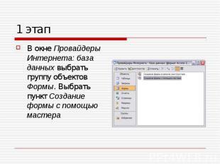 В окне Провайдеры Интернета: база данных выбрать группу объектов Формы. Выбрать