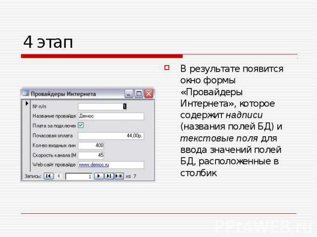 В результате появится окно формы «Провайдеры Интернета», которое содержит надписи (названия полей БД) и текстовые поля для ввода значений полей БД, расположенные в столбик В результате появится окно формы «Провайдеры Интернета», которое содержит над…