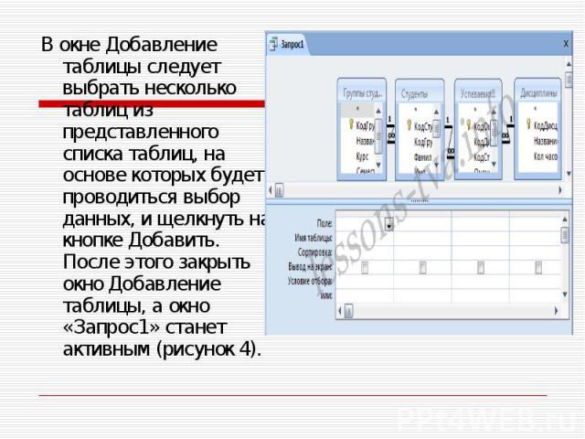 В окне Добавление таблицы следует выбрать несколько таблиц из представленного списка таблиц, на основе которых будет проводиться выбор данных, и щелкнуть на кнопке Добавить. После этого закрыть окно Добавление таблицы, а окно «Запрос1» станет активн…
