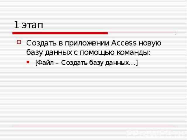 Создать в приложении Access новую базу данных с помощью команды: Создать в приложении Access новую базу данных с помощью команды: [Файл – Создать базу данных…]