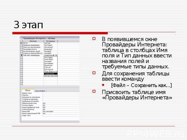 В появившемся окне Провайдеры Интернета: таблица в столбцах Имя поля и Тип данных ввести названия полей и требуемые типы данных. В появившемся окне Провайдеры Интернета: таблица в столбцах Имя поля и Тип данных ввести названия полей и требуемые типы…