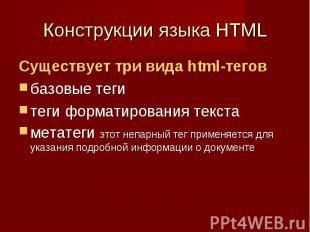 Конструкции языка HTML Существует три вида html-тегов базовые теги теги форматир