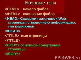 Базовые теги <HTML> начало файла </HTML> окончание файла <HEAD&gt