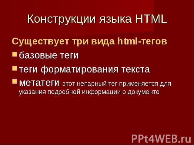Конструкции языка HTML Существует три вида html-тегов базовые теги теги форматирования текста метатеги этот непарный тег применяется для указания подробной информации о документе