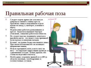 Правильная рабочая поза Следует сидеть прямо (не сутулясь) и опираться спиной о