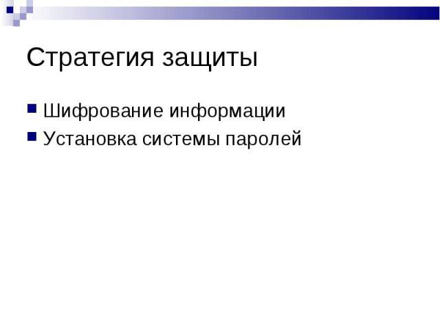 Шифрование информации Шифрование информации Установка системы паролей