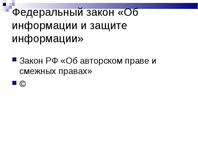 Закон РФ «Об авторском праве и смежных правах» Закон РФ «Об авторском праве и смежных правах» ©