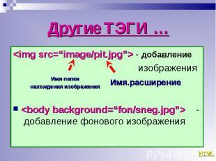 "<img src=""image/pit.jpg""> - добавление <img src=""image/pit.jpg""> - д"