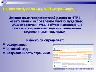 Именно язык гипертекстовой разметки HTML, ответственен за появление многих чудес
