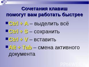 Ctrl + A – выделить всё Ctrl + A – выделить всё Ctrl + S – сохранить Ctrl + V –