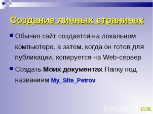 Обычно сайт создается на локальном компьютере, а затем, когда он готов для публи