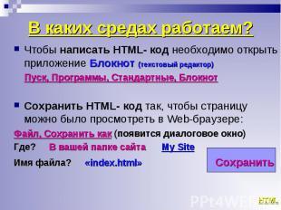Чтобы написать HTML- код необходимо открыть приложение Блокнот (текстовый редакт