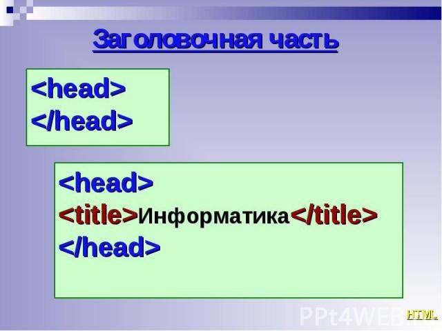 <head> <head> </head>