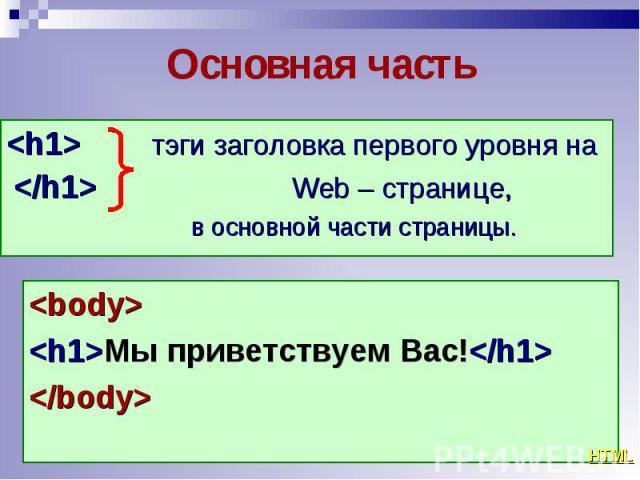 <body> <body> <h1>Мы приветствуем Вас!</h1> </body>