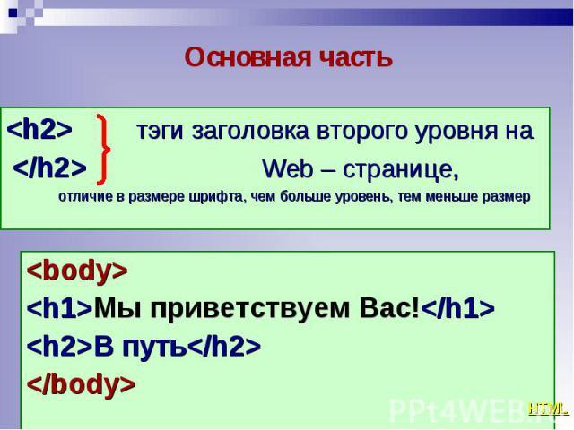 <body> <body> <h1>Мы приветствуем Вас!</h1> <h2>В путь</h2> </body>
