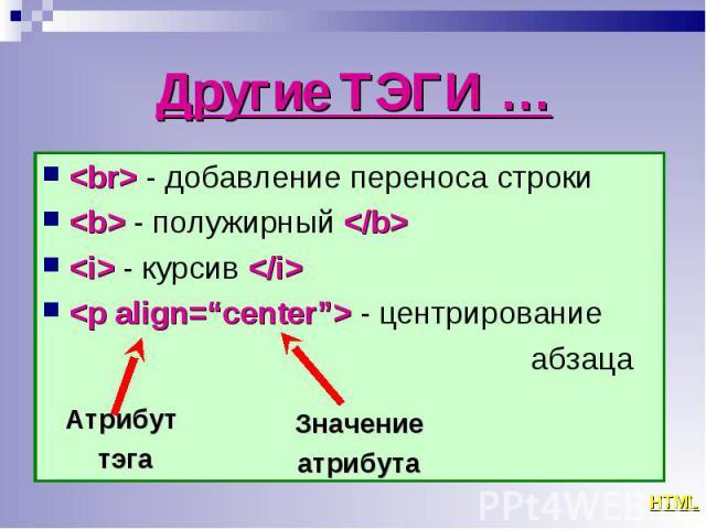 """<br> - добавление переноса строки <br> - добавление переноса строки <b> - полужирный </b> <i> - курсив </i> <p align=""""center""""> - центрирование абзаца"""