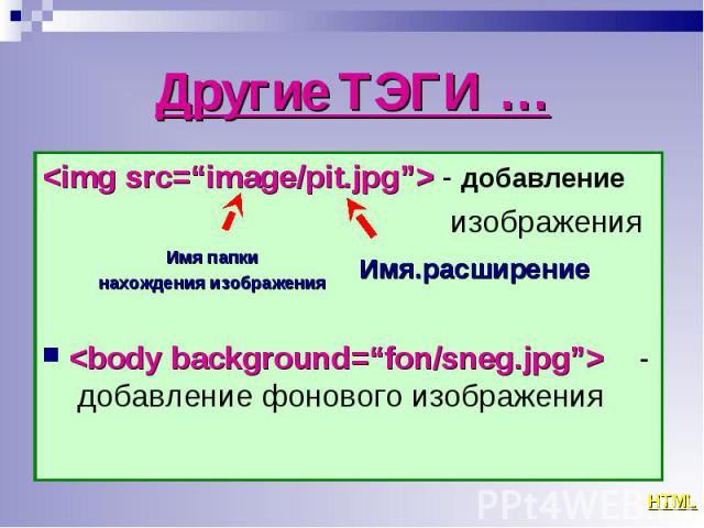 "<img src=""image/pit.jpg""> - добавление <img src=""image/pit.jpg""> - добавление изображения <body background=""fon/sneg.jpg""> - добавление фонового изображения"