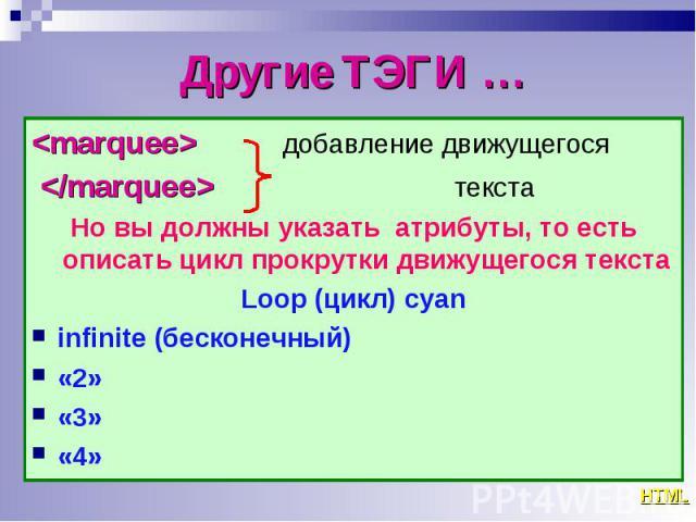 <marquee> добавление движущегося <marquee> добавление движущегося </marquee> текста Но вы должны указать атрибуты, то есть описать цикл прокрутки движущегося текста Loop (цикл) сyan infinite (бесконечный) «2» «3» «4»