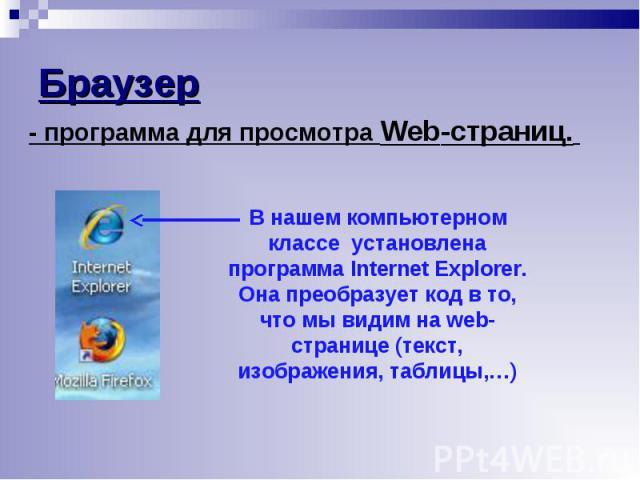 - программа для просмотра Web-страниц. - программа для просмотра Web-страниц.