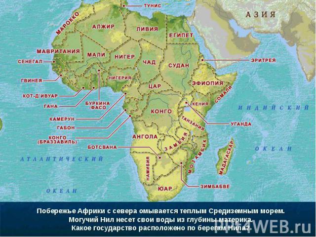 Побережье Африки с севера омывается теплым Средиземным морем. Могучий Нил несет свои воды из глубины материка. Какое государство расположено по берегам Нила?