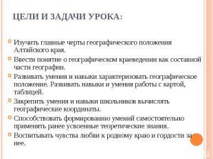 Изучить главные черты географического положения Алтайского края. Изучить главные