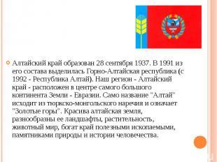 Алтайский край образован 28 сентября 1937. В 1991 из его состава выделилась Горн