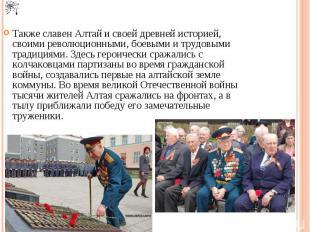 Также славен Алтай и своей древней историей, своими революционными, боевыми и тр