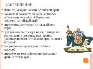 Найдите на карте России Алтайский край; Найдите на карте России Алтайский край;