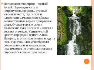 Несказанная это страна - горный Алтай. Первозданность и нетронутость природы, су