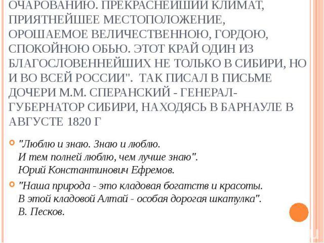 """Люблю и знаю. Знаю и люблю. И тем полней люблю, чем лучше знаю"". Юрий Константинович Ефремов. ""Люблю и знаю. Знаю и люблю. И тем полней люблю, чем лучше знаю"". Юрий Константинович Ефремов. ""Наша прир…"