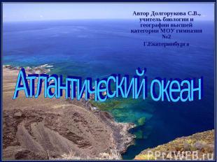 Автор Долгорукова С.В., учитель биологии и географии высшей категории МОУ гимназ