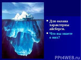 Для океана характерны айсберги. Для океана характерны айсберги. Что вы знаете о