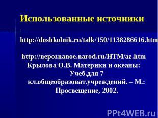 Использованные источники http://doshkolnik.ru/talk/150/1138286616.html http://ne