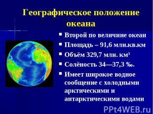 Географическое положение океана Второй по величине океан Площадь – 91,6 млн.кв.к
