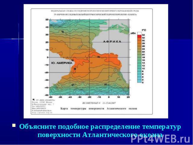 Объясните подобное распределение температур поверхности Атлантического океана Объясните подобное распределение температур поверхности Атлантического океана