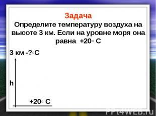 Задача Определите температуру воздуха на высоте 3 км. Если на уровне моря она ра