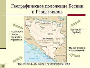 Географическое положение Боснии и Герцеговины