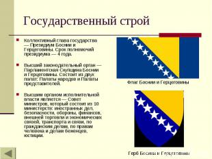 Государственный строй Коллективный глава государства — Президиум Боснии и Герцег