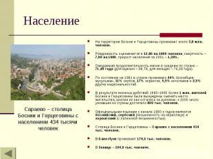 Население На территории Боснии и Герцеговины проживает около 3,8 млн. человек. Р