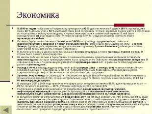 Экономика К 1960-м годам на Боснию и Герцеговину приходилось 99% добычи же