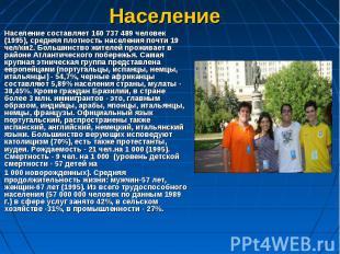 Население составляет 160 737 489 человек (1995), средняя плотность населения поч