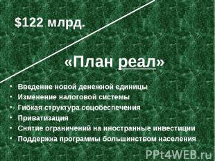 «План реал» Введение новой денежной единицы Изменение налоговой системы Гибкая с