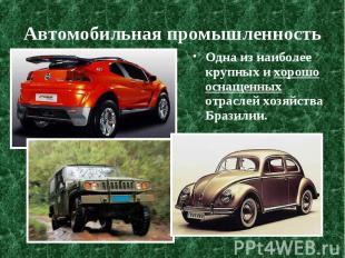 Автомобильная промышленность Одна из наиболее крупных и хорошо оснащенных отрасл