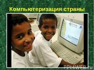 Компьютеризация страны