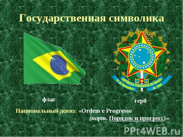 Государственная символика Национальный девиз: «Ordem e Progresso (порт. Порядок и прогресс)»