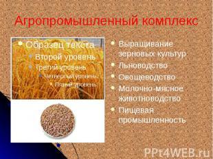 Агропромышленный комплекс Выращивание зерновых культур Льноводство Овощеводство